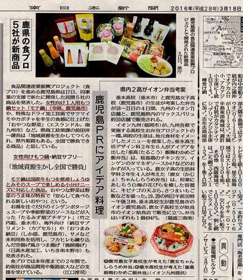 3/18付け南日本新聞社にて、モテ鍋や鹿児島うんまか豚(とん)が取り上げられました