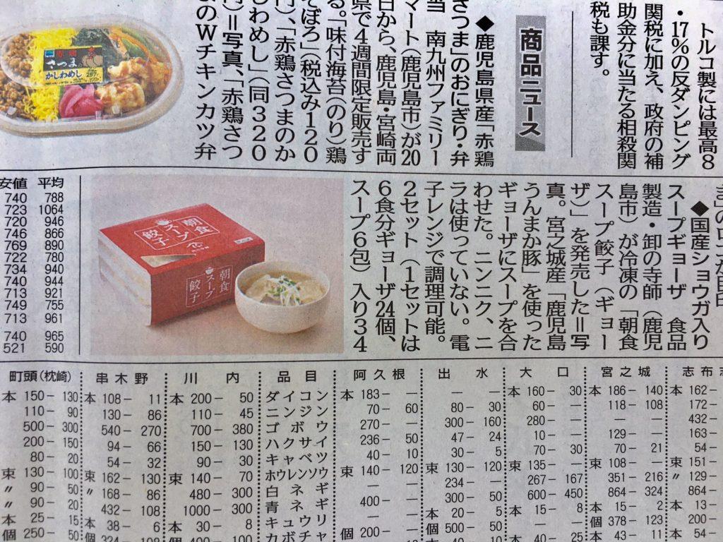 6/18 南日本新聞紙面にて、新商品「朝食スープ餃子」をご紹介いただきました