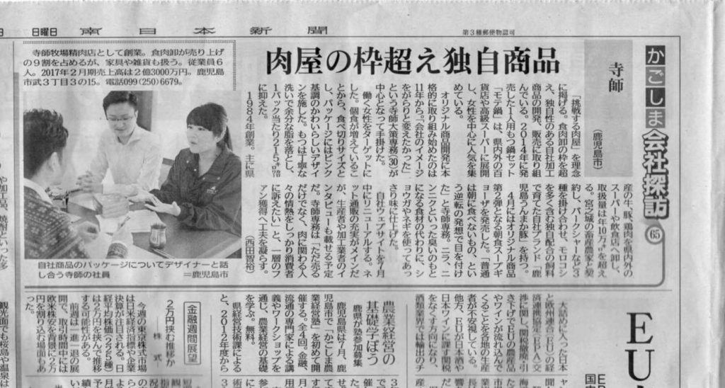7/2「南日本新聞」にて、新商品「朝食スープ餃子」をご紹介いただきました