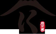 挑戦する肉屋 肉の寺師