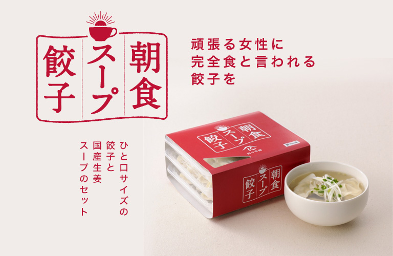 朝食スープ餃子 - ひと口サイズの餃子と国産生姜 スープのセット