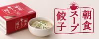 ひと口サイズの餃子と国産生姜 スープのセット「朝食スープ餃子」